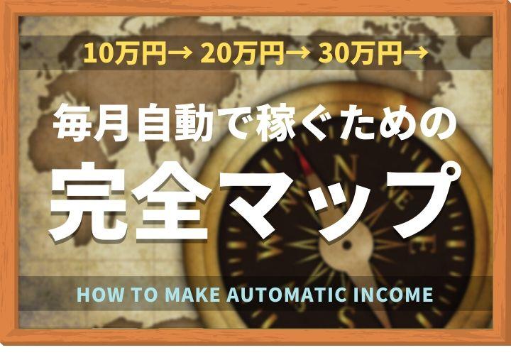 10万円→20万円→30万円、毎月自動で稼ぐための完全マップ